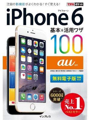 cover image of できるポケット au iPhone 6 基本&活用ワザ 100: 本編