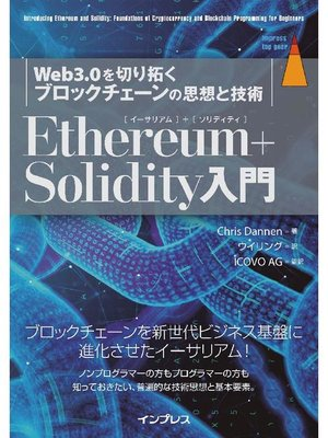 cover image of Ethereum+Solidity入門 Web3.0を切り拓くブロックチェーンの思想と技術: 本編