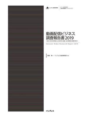 cover image of 動画配信ビジネス調査報告書2019: 本編