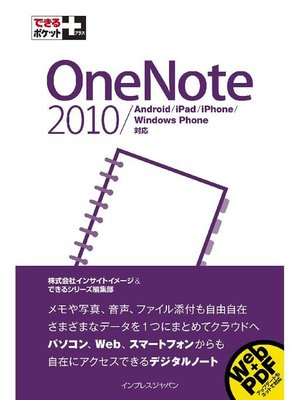 cover image of できるポケット+ OneNote 2010/Android/iPad/iPhone/Windows Phone対応