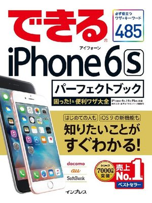 cover image of できるiPhone 6s パーフェクトブック 困った!&便利ワザ大全 iPhone 6s/6s Plus対応