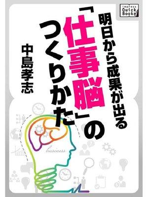 cover image of 明日から成果が出る 「仕事脳」のつくりかた