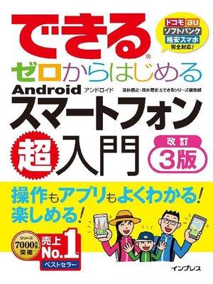cover image of できるゼロからはじめるAndroidスマートフォン超入門 改訂3版: 本編