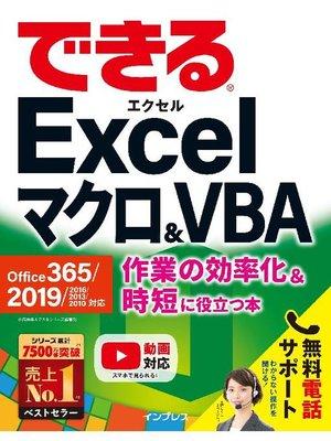 cover image of できるExcelマクロ&VBA Office 365/2019/2016/2013/2010対応 作業の効率化&時短に役立つ本: 本編