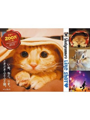 cover image of Instagrammer's Like Shot いぬ。ねこ。りす。ときどきふさふさ部。: 本編