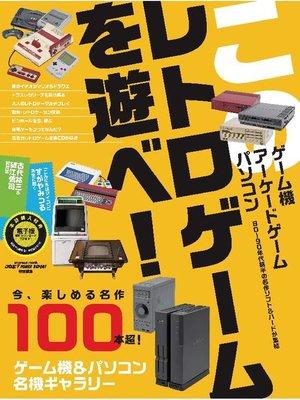 cover image of このレトロゲームを遊べ!: 本編