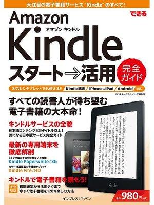 cover image of できる Amazon Kindle スタート→活用 完全ガイド