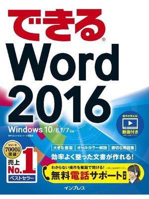 cover image of できるWord 2016 Windows 10/8.1/7対応: 本編