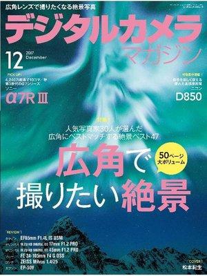 cover image of デジタルカメラマガジン: 2017年12月号