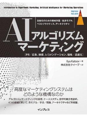 cover image of AIアルゴリズムマーケティング 自動化のための機械学習/経済モデル、ベストプラクティス、アーキテクチャ: 本編