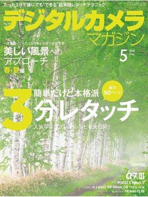 cover image of デジタルカメラマガジン: 2018年5月号