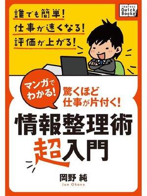 cover image of マンガでわかる! 情報整理術〈超入門〉