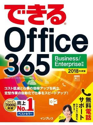 cover image of できる Office 365 Business/Enterprise 対応 2018年度版: 本編