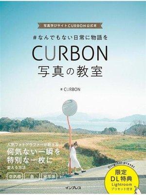 cover image of #なんでもない日常に物語を CURBON 写真の教室: 本編