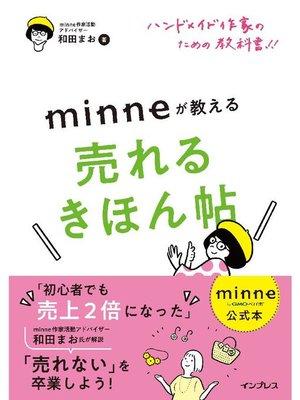 cover image of minne公式本 ハンドメイド作家のための教科書!! minneが教える売れるきほん帖: 本編