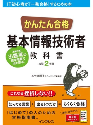 cover image of かんたん合格 基本情報技術者教科書 令和2年度: 本編