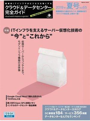 cover image of クラウド&データセンター完全ガイド 2019年夏号: 本編