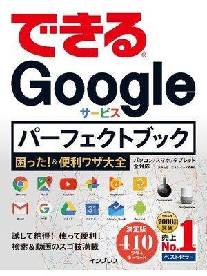 cover image of できるGoogleサービス パーフェクトブック 困った!&便利ワザ大全: 本編