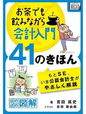 cover image of お茶でも飲みながら会計入門41のきほん もとSE、いま公認会計士がやさしく解説[ほのぼの図解]