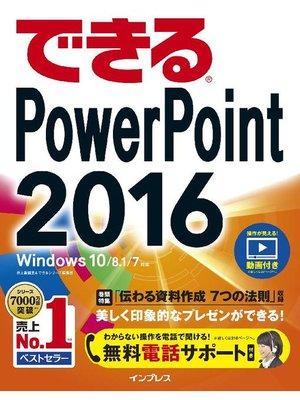 cover image of できるPowerPoint 2016 Windows 10/8.1/7対応