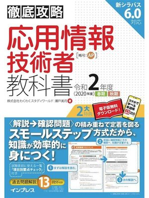 cover image of 徹底攻略 応用情報技術者教科書 令和2年度: 本編