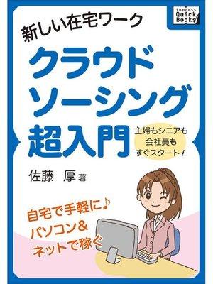 cover image of 新しい在宅ワーク クラウドソーシング超入門