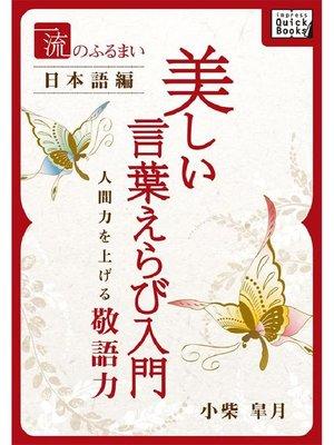 cover image of 一流のふるまい日本語編 美しい言葉えらび入門 人間力を上げる敬語力