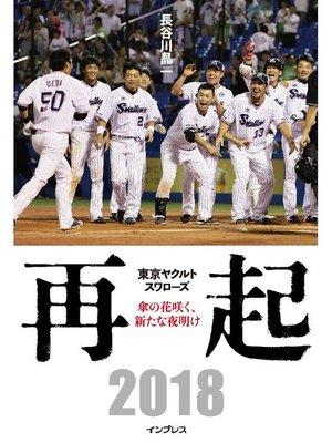 cover image of 再起――東京ヤクルトスワローズ~傘の花咲く、新たな夜明け~: 本編