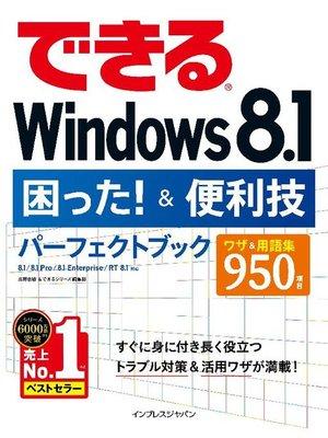 cover image of できるWindows 8.1困った!&便利技パーフェクトブック 8.1/8.1 Pro/8.1 Enterprise/RT 8.1対応