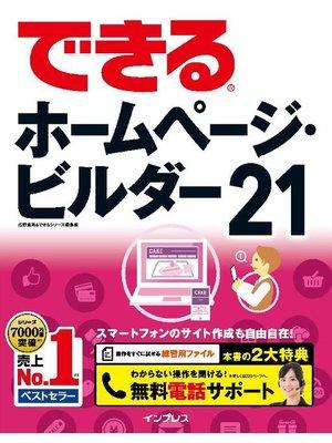 cover image of できるホームページ・ビルダー21: 本編