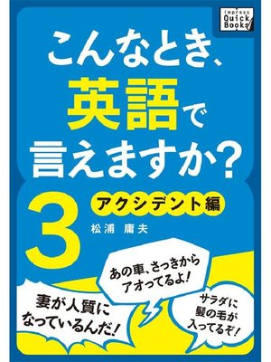 cover image of こんなとき、英語で言えますか? (3) アクシデント編