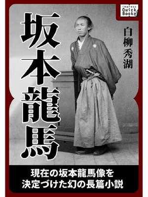 cover image of 坂本龍馬 《合本版》