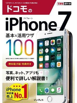 cover image of できるポケット ドコモのiPhone 7 基本&活用ワザ 100: 本編