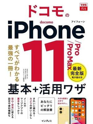 cover image of できるfit ドコモのiPhone 11/Pro/Pro Max 基本+活⽤ワザ: 本編
