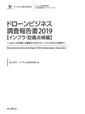 cover image of ドローンビジネス調査報告書2019【インフラ・設備点検編】: 本編