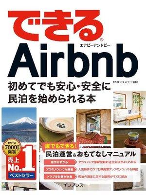 cover image of できるAirbnb エアビーアンドビー 初めてでも安心・安全に民泊を始められる本: 本編