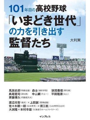 cover image of 101年目の高校野球「いまどき世代」の力を引き出す監督たち: 本編