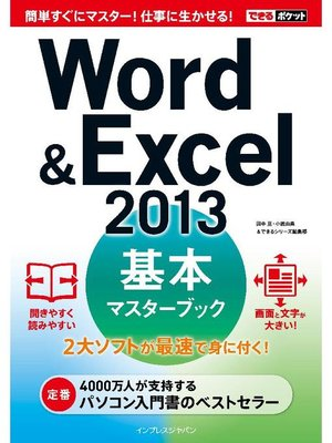 cover image of できるポケットWord&Excel 2013 基本マスターブック