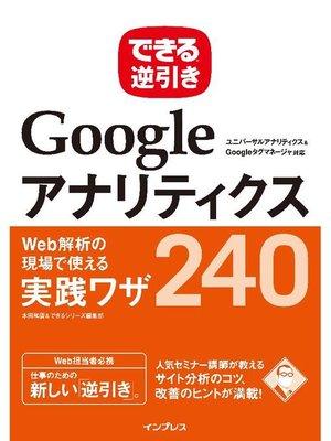 cover image of できる逆引き Googleアナリティクス Web解析の現場で使える実践ワザ240 ユニバーサルアナリティクス&Googleタグマネージャ対応