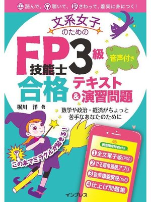 cover image of 文系女子のためのFP技能士3級 音声付き合格テキスト&演習問題: 本編