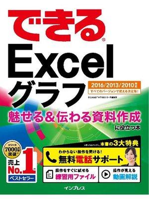 cover image of できるExcelグラフ 魅せる&伝わる資料作成に役立つ本 2016/2013/2010対応