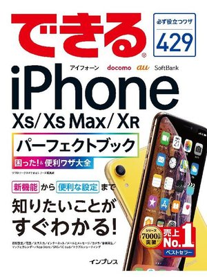 cover image of できるiPhone XS/XS Max/XRパーフェクトブック 困った!&便利ワザ大全: 本編