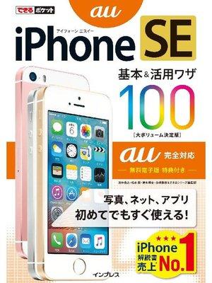 cover image of できるポケット  iPhone  SE  基本&活用ワザ  100  au完全対応: 本編