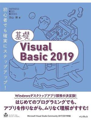 cover image of 基礎Visual Basic 2019: 本編