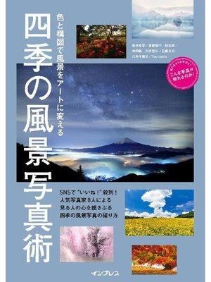 cover image of 色と構図で風景をアートに変える 四季の風景写真術: 本編
