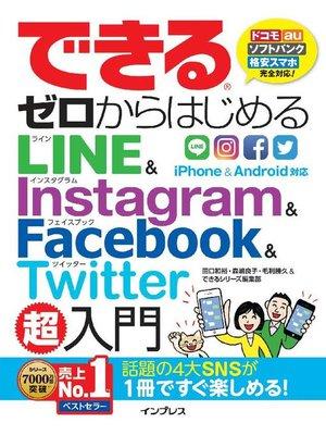 cover image of できるゼロからはじめるLINE&Instagram&Facebook&Twitter超入門: 本編