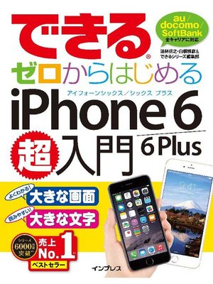 cover image of できるゼロからはじめるiPhone 6/6 Plus超入門: 本編