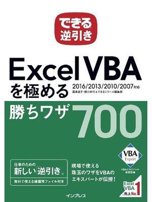 cover image of できる逆引き Excel VBAを極める勝ちワザ 700 2016/2013/2010/2007対応