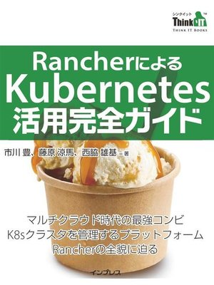 cover image of RancherによるKubernetes活用完全ガイド: 本編