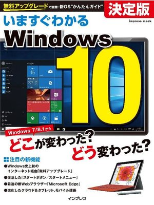 cover image of いますぐわかるWindows 10